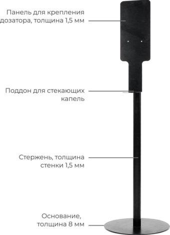 stojka-sanitaizer